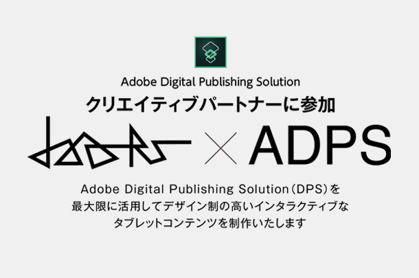 Adobeパートナープログラムに参加