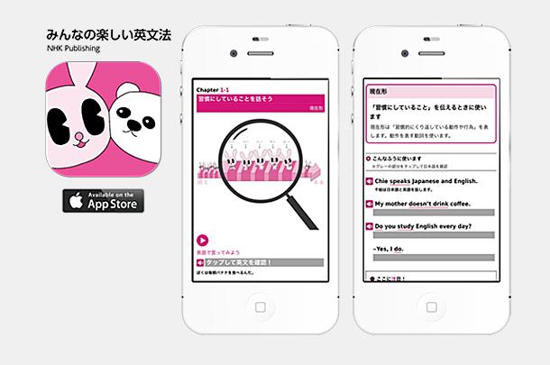 NHK出版電子書籍アプリ制作